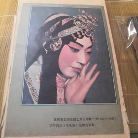 梅兰芳照片集  老片新印