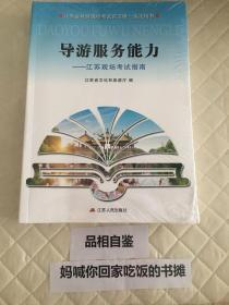 导游服务能力:江苏现场考试指南