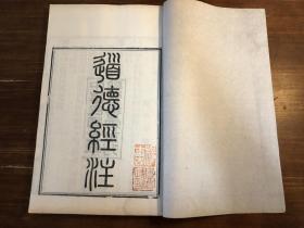 老子道家学说经典名著:《道德经注》 一册全 中华民国元年鄂官书*重刊