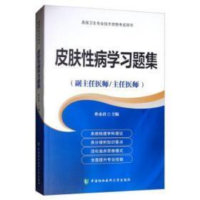 皮肤性病学 朴永君 9787567911734 中国协和医科大学 正版图书