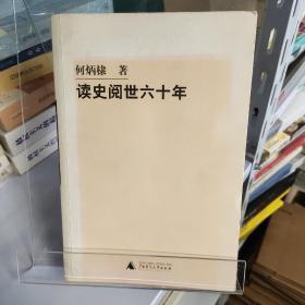 读史阅世六十年