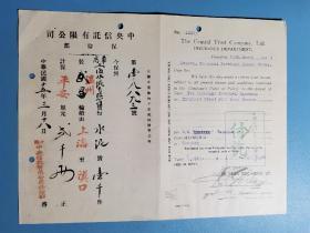 民国15年上海中央信托有限公司保险部,保险单有水印,上海至汉口运水泥,300元