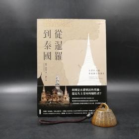 台湾联经版    夏恩‧史崔特 著;谭天 译《从暹罗到泰国:失落的土地与被操弄的历史》