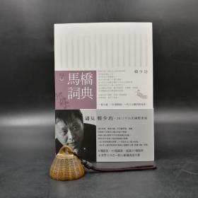 台湾联经版   韩少功《马桥词典》(锁线胶订)