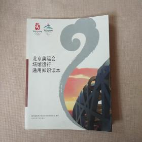 北京奥运会场馆运行通用知识读本