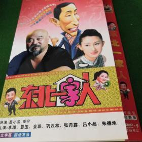 东北一家人  4碟120集全DVD