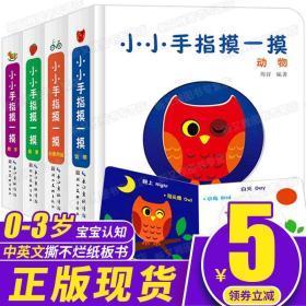 全4册小小手指摸一摸 宝宝纸板触摸书0-1—2到3岁幼儿启蒙认知卡片推拉滑板 儿童早教益智3D立体洞洞玩具绘本两岁半婴儿书籍撕不烂