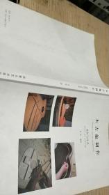 木吉他制作流程与技术