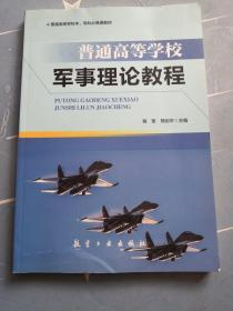 普通高等学校军事理论教程