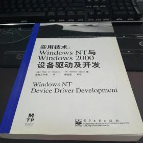 实用技术Windows NT与WindoWS2000设备驱动及开发