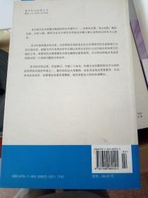 刑法讲义总论(新版第2版)