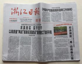 浙江日报 2020年 7月21日 星期二 今日12版 第25988期 邮发代号:31-1