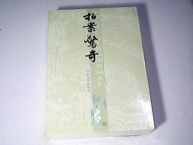 中国古代小说名著插图典藏系列 拍案惊奇
