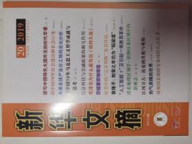 新华文摘(2019年第20期)