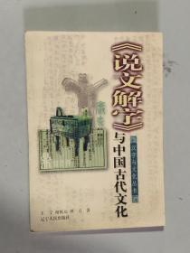 《说文解字》与中国古代文化 大32开 平装本 王宁 著 辽宁人民出版社 2000年1版1印 私藏 几乎全新