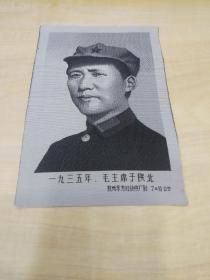 杭州东方红丝织厂作品:毛主席于陕北