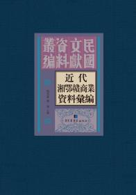 近代湘鄂赣商业资料汇编(16开精装 全三十四册 原箱装)