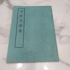 《明诗别裁集》16开 1975年中华书局影印版