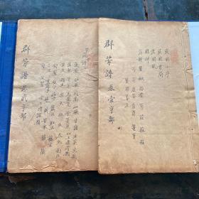 明刻明印本,王象晋著《群芳谱-蔬圃》原装2卷两册。