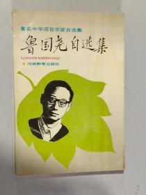 著名中年语言学家自选集 鲁国尧自选集 大32开 平装本 查道元 编辑 河南教育出版社 1994年1版1印 私藏 9.5品