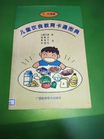 儿童饮食教育卡通图典