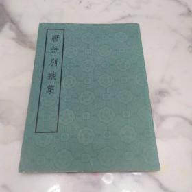 《唐诗别裁集》16开1981年中华书局影印版