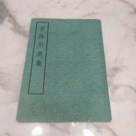 《宋诗别裁集》16开1975年中华书局影印乾隆版
