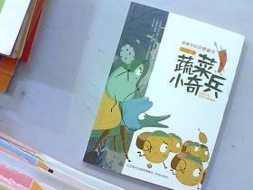 教育部推荐图书 ——蔬菜小奇兵