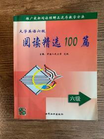 大学英语六级阅读精选100篇