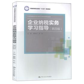 企业纳税实务学习指导(第四版)