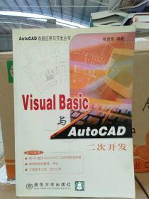 Visual Basic与AutoCAD二次开发