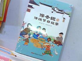 教育部推荐图书—保冬妮讲传统节日故事