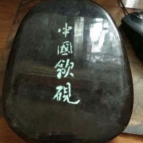 中国歙砚  1994年   盒装未用