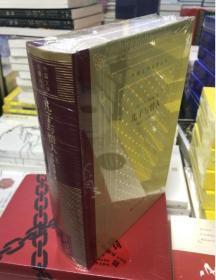 全新正版 儿子与情人 网格本 陈良廷 刘文澜译 外国文学名著丛书 人民文学