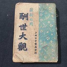 1947年《最新日用酬世大观》全一册