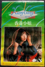 原版挂历 1996年香港小姐12全塑料膜 周慧敏、黎姿、关咏荷、蔡少芬、朱茵、郭蔼明、宣萱、陈松龄