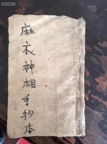 下乡收的麻衣神相手抄本,线装民国精写手抄本80页。品相如图。
