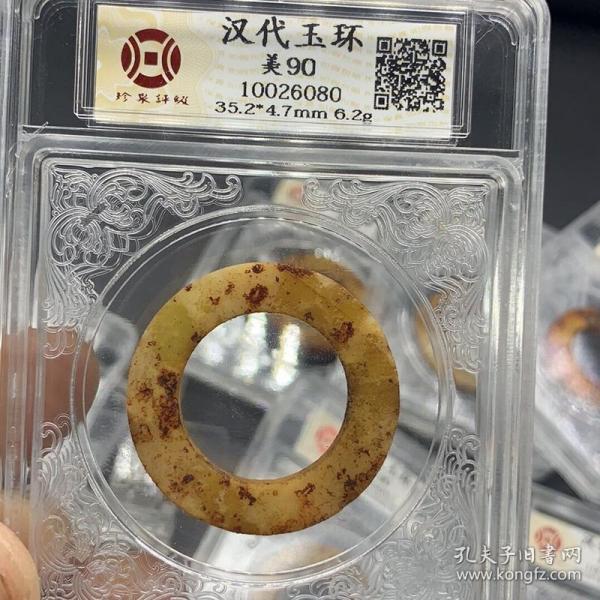 汉代玉环评级币 高古玉 工整 透光性好 高古玉币 评级评级币
