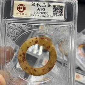 汉代玉环评级币 高古玉  工整 透光性好 高古玉币评级 评级币。