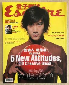 现货速发 君子杂志2002年2月总第159期 王力宏封面+内页专访 时尚杂志