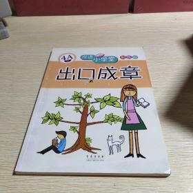 成语小学堂·出口成章:4A级(彩色版)