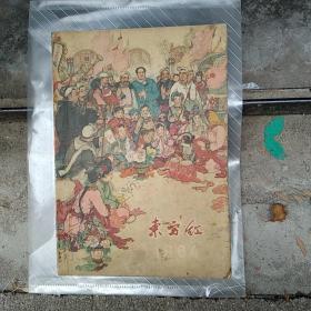 东方红,1964.试刊号