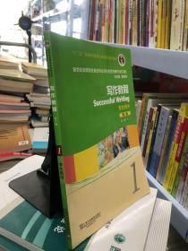 新世纪高等院校英语专业本科生系列教材:写作教程1(第2版)(修订版)(学生用书)