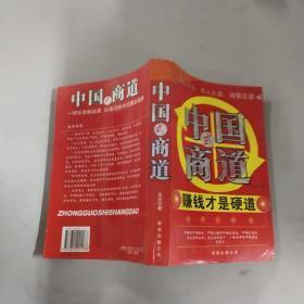 中国式商道:赚钱才是硬道
