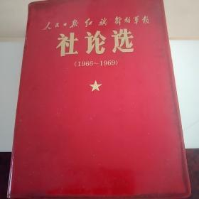 人民日报红旗解放军报 《社论选》