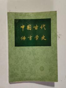 中国古代语言学史 大32开 平装本 何九盈 著 河南人民出版社 1985年1版1印 私藏 9.5品
