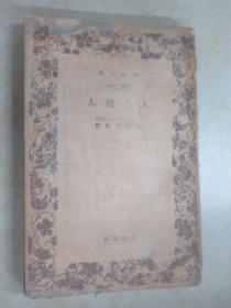 日文书     超人 共295页  48开