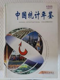 中国统计年鉴1999