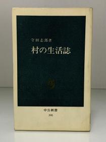 日本乡村生活志    村の生活志 (中公新书 1975年版) 守田 志郎(日本农村)日文原版书