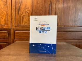 2014大梅沙中国创新论坛文集——国家治理现代化(第1.2辑)